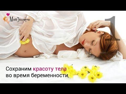 """Вебинар """"Сохраним красоту тела во время беременности"""""""