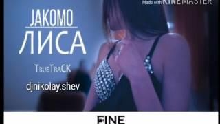 JAKOMO - Лиса (Премьера клипа, 2017) - ~djnikolay.shev~ bass boosted