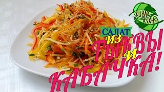 ✔ФИТНЕС РЕЦЕПТЫ👉САЛАТ ИЗ ТЫКВЫ И КАБАЧКА   Pumpkin salad and zucchini