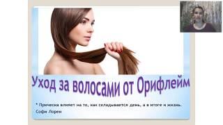 Продуктовыи батл Уход за волосами А Акименко и Основа под макияж Е Шевченко