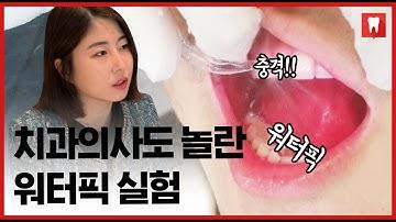 치과의사가 직접 워터픽 써봤는데....충격!! (솔직 후기!!!!)