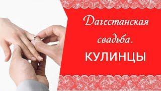 Дагестанская свадьба. КУЛИНЦЫ