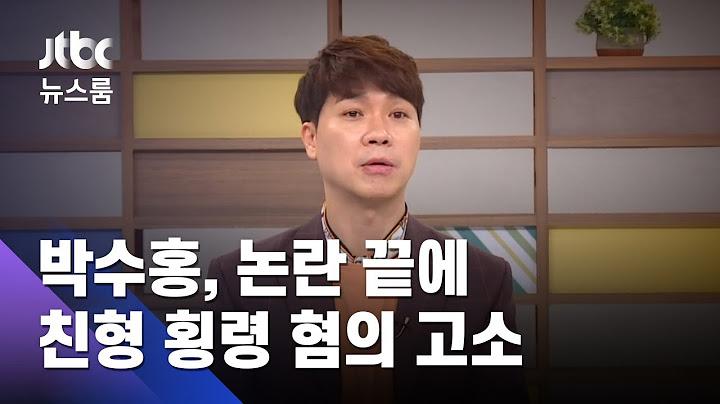 박수홍, 재산 논란 끝에 친형 횡령 혐의로 고소 / JTBC 뉴스룸