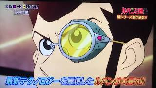 Lupin III Part 5 preview trailer