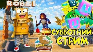 СУББОТНИЙ СТРИМ РОБЛОКС! Симулятор Пчеловода, Майнинг Симулятор, Treasure Hunt Simulator Робзи!
