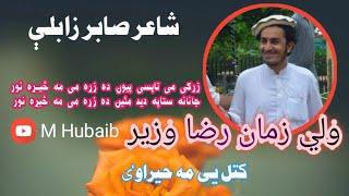 ولي زمان رضا وزير نوي ترانه شاعر صابر زابلې کتل ىي مه حيراوۍ Raza Wazir new Tarana2021
