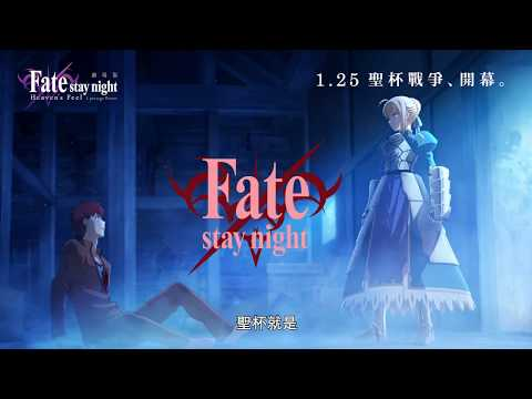 Fate/stay night Heaven's Feel I. Presage Flower (4DX版)電影預告