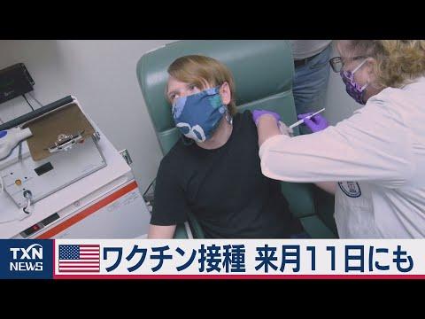 2020/11/23 米 ワクチン接種12月11日にも 5月にも集団免疫か(2020年11月23日)