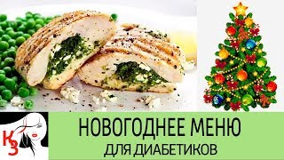 НОВОГОДНЕЕ МЕНЮ ДЛЯ ДИАБЕТИКОВ. Курица со  шпинатом и сыром фета