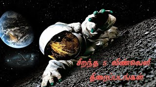 Top 5 Space Movies In Tamil Dubbed
