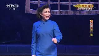《CCTV空中剧院》 20191009 锡剧《江姐》 2/2| CCTV戏曲