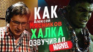 Один из Marvel.ХАЛК.Озвучивает Алексей Мясников/The one of the Marvel.HULK.