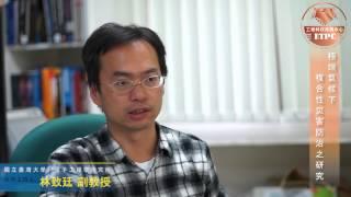 1105曾惠斌教授成果記者會影片