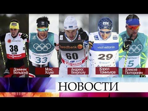 Скандал на Чемпионате мира по лыжам в Австрии - на допинге поймали пятерых спортсменов.