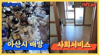 아산시 배방 취약계층 대상자 댁 가정집 사회서비스(쓰레…