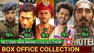 Box Office Collection, Panipat,Pati Patni Aur Woh, Commando, Hotel Mumbai, Mardaani 2 Box Office
