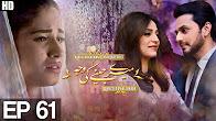Meray Jeenay Ki Wajah - Episode 61 Full HD - APlus ᴴᴰ