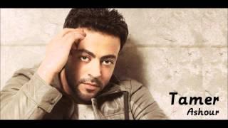 Tamer Ashour-ha2dar  - تامر عاشور - هقدر