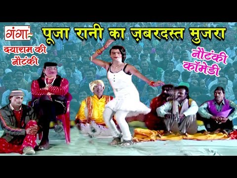 पूजा रानी का ज़बरदस्त मुजरा - Dayaram Ki Nautanki Comedy Scene   Bhojpuri Nautanki Comedy