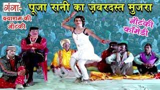 पूजा रानी का ज़बरदस्त मुजरा - Dayaram Ki Nautanki Comedy Scene | Bhojpuri Nautanki Comedy