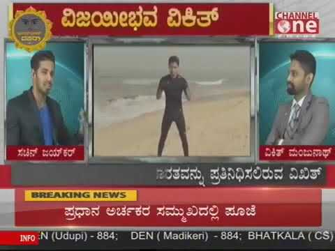 Vikith M Interview for Channel one Karnataka| International Martial Artist| champion