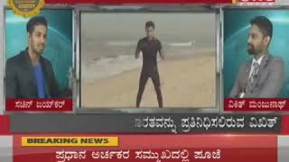 Vikith M Interview for Channel one Karnataka| International Martial Artist| champion