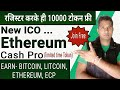 New cryptocurrency ICO Ethereum cash pro ECP coin join And 10000 Token Free | Earn Free Bitcoin