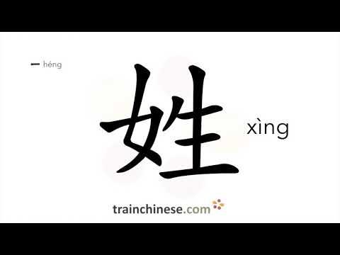 Как пишется 姓 (xìng) – фамилия — порядок черт, ключ, примеры и произношение
