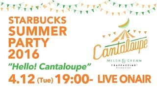 """Hello! Cantaloupe"" 新商品発売を記念して、4/12(火) に六本木で完全招..."