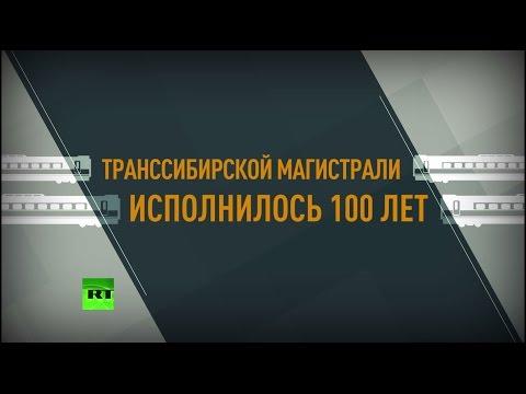100 лет Транссибу: всё, что нужно знать о «Великом сибирском пути», за минуту