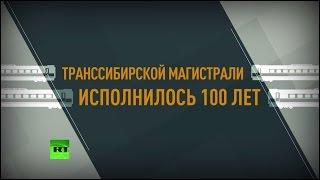 100 лет Транссибу: всё, что нужно знать о «Великом сибирском пути», за минуту(Самой длинной железной дороге в мире Транссибирской магистрали исполнилось 100 лет. Путешествие по ней из..., 2016-10-13T16:32:35.000Z)