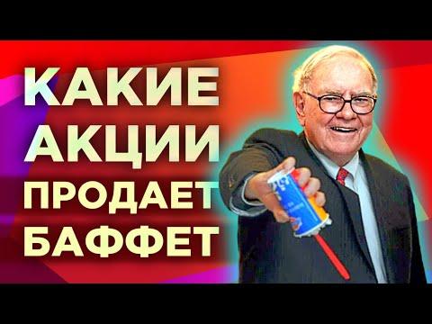 Кредитные каникулы, падение доходов россиян и инвестиции Баффета / Финансовые новости