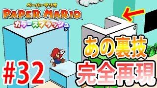 #32 ペーパーマリオでマリオ3が遊べちゃう!?あの裏技もあるぜ【WiiU】ペーパーマリオ カラースプラッシュ つちのこ実況 thumbnail