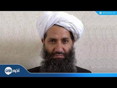 زعيم طالبان يدعو لمحادثات مباشرة مع الأمريكيين.. فهل تخلى عن القاعدة
