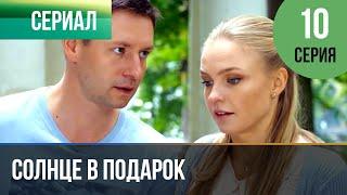 ▶️ Солнце в подарок 10 серия | Сериал / 2015 / Мелодрама
