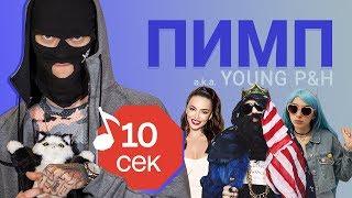 Узнать за 10 секунд | ПИМП (Young P&H) угадывает треки Big Russian Boss, Serebro и еще 18 хитов