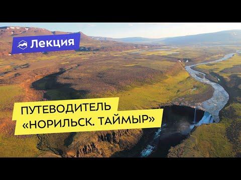 Презентация современного путеводителя «Норильск. Таймыр»