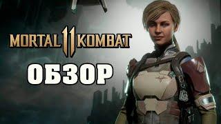 Обзор Mortal Kombat 11 (Маловато будет) PC
