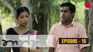 Thaththa Sirasa TV 04th August 2018 Ep 15 HD Thumbnail