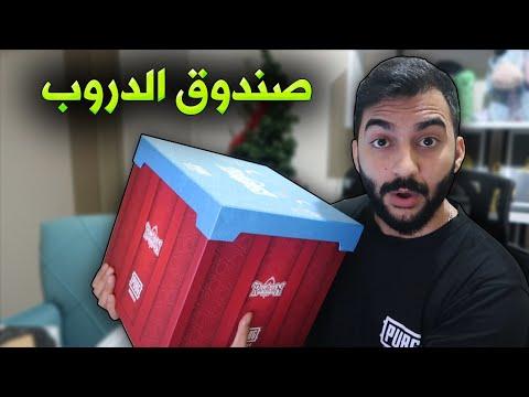 وصلني صندوق هدية من شركه ببجي !!؟
