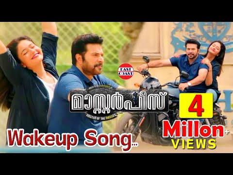 Masterpiece Wakeup Song Official   Mammootty   Mukesh   Unni Mukundan  