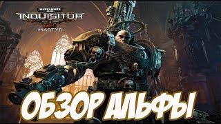 Обзор альфы Warhammer 40 000: Inquisitor - Martyr