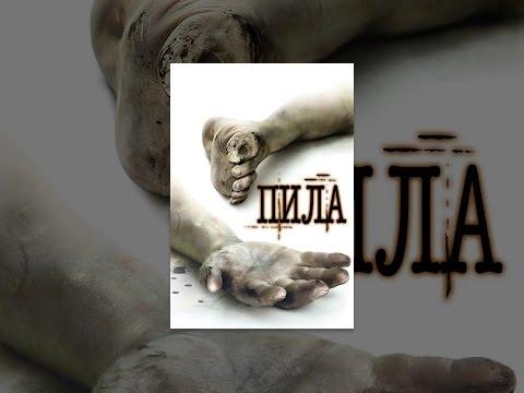 Пила ( с субтитрами )