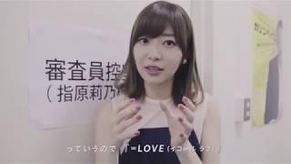LOVE(イコールラブ)誕生までの軌跡 エピソード0予告編 【オフィシャルサ...