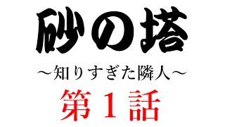 【ドラマ・映画の視聴はコチラ】⇒https://goo.gl/GrN4bx 菅野美穂さん主...