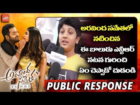 Aravinda Sametha Movie Child Artist Shares his Experience with Jr NTR   Pooja Hegde   YOYO TV