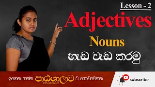 Adjectives in english grammar in sinhala | Nouns හැඩ වැඩ කරන Adjectives වතගොත | patashalawa