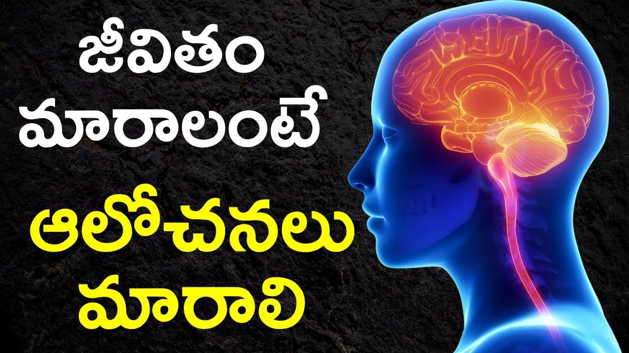 The power of positive thinking and attitude | In Telugu | Telugu Geeks
