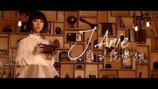 J.Arie 雷琛瑜 -《道別說愛你》Official Music Video
