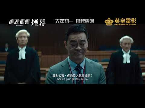 廉政風雲煙幕 (Integrity)電影預告